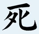 (原创)说文解字拾遗22:死 - 六一儿童 - 译海拾蚌