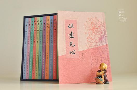 《但盡凡心》 一套幫助您明因識果的故事叢書