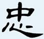 """""""忠""""字解 - gongmin1952 - gongmin1952的博客"""