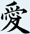 """""""爱""""字解 - gongmin1952 - gongmin1952的博客"""