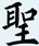 小字典 - o℃ 的浪漫 - し梦の飘渺
