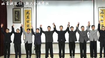 新六艺国学班
