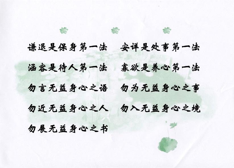 人生格言 - 四明狂客秋实君 - 王孝斌网易博客
